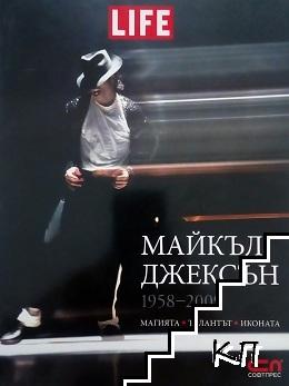 Майкъл Джексън 1958-2009