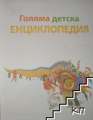 Голяма детска енциклопедия (Допълнителна снимка 1)