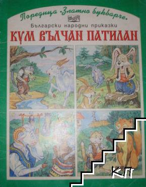 Кум Вълчан Патилан