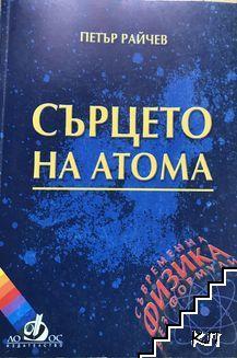 Сърцето на атома