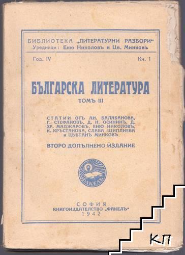 Българска литература. Томъ 3