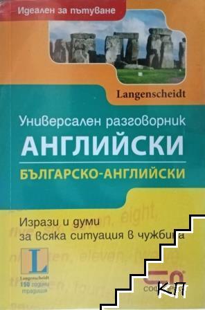 Универсален българско-английски разговорник