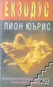 Екзодус