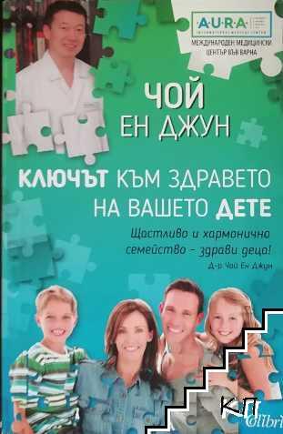 Ключът към здравето на вашето дете