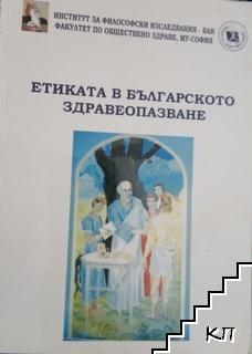 Етиката в българското здравеопазване