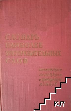 Словарь наиболее употребительных слов английского, немецкого и французкого языков