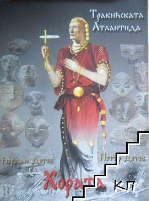 Тракийската Атлантида. Книга 2: Хората