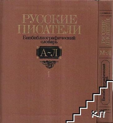 Русские писатели. Биобиблиографический словарь в двух томах. Том 1-2: А-Я
