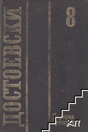 Събрани съчинения в дванадесет тома. Том 8: Юноша