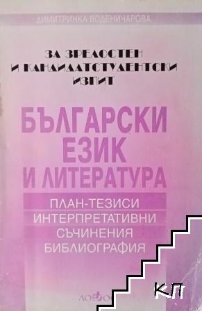 Български език и литература за зрелостен и кандидатстудентски изпит