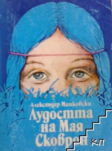 Лудостта на Мая Сковрон