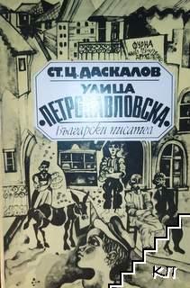 """Улица """"Петропавловска"""""""