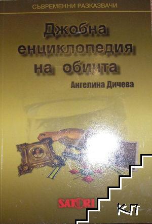 Джобна енциклопедия на обичта