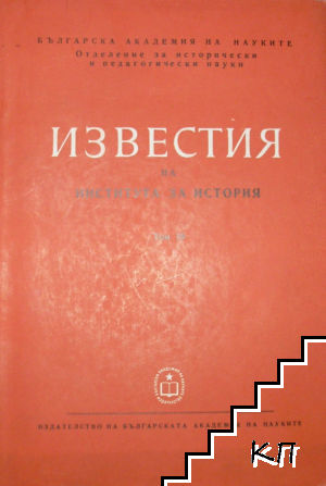 Известия на Института за история. Том 19