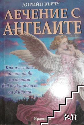 Лечение с ангелите