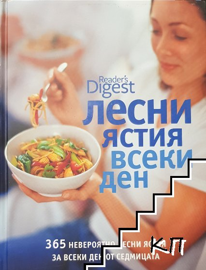 Лесни ястия всеки ден