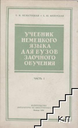 Учебник немецкого языка для вузов заочного обучения