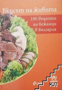 Вкусът на живота: 100 рецепти от бежанци в България