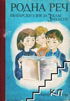 Родна реч. Български език за 3. клас на ЕСПУ
