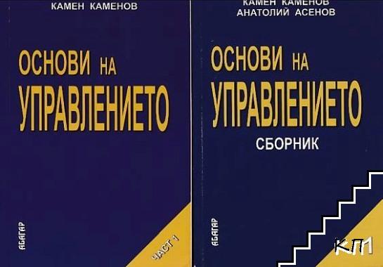 Основи на управлението. Част 1: Теоретични основи на управлението / Основи на управлението. Част 1: Сборник