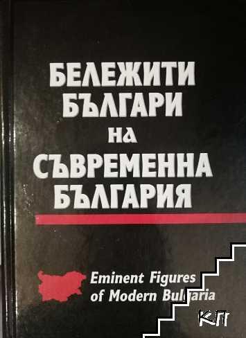 Бележити българи на съвременна България. Том 1