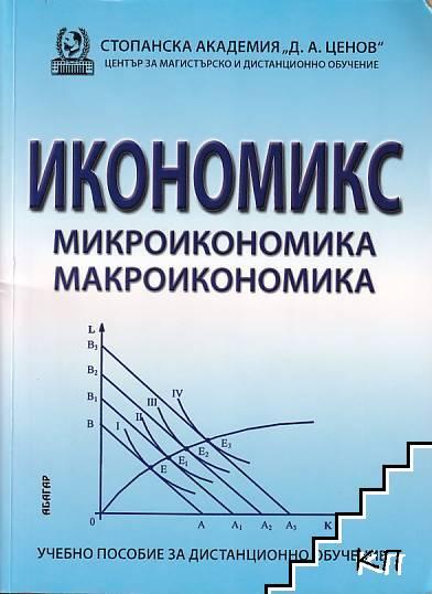 Икономикс: Микроикономика. Макроикономика / Икономикс: Методическо ръководство