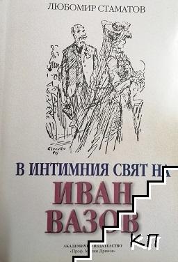 В интимния свят на Иван Вазов