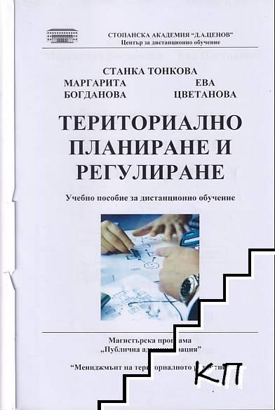 Териториално планиране и регулиране. Учебник + свитък с изпитни материали