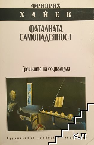 Фаталната самонадеяност