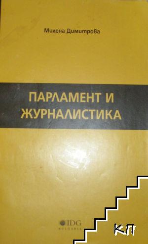 Парламент и журналистика