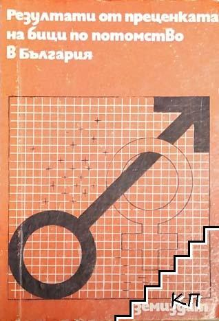 Резултати от преценката на бици по потомство в България. Том 1
