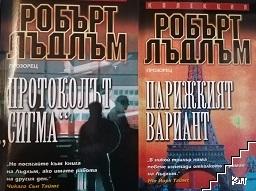 """Протоколът """"Сигма"""" / Парижкият вариант"""