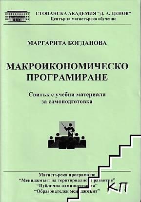 Макроикономическо програмиране