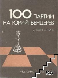 100 партии на Юрий Бендерев
