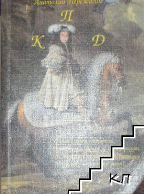 КПД - карманный переводитель духа