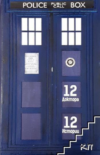 Doctor Who: 12 Доктора. 12 Истории