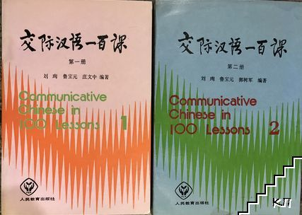 Communicative Chinese in 100 lessons. Book 1-2