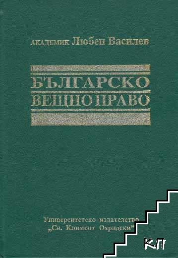 Българско вещно право