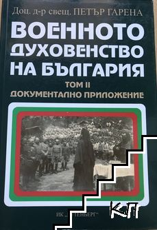 Военното духовенство на България. Том 2