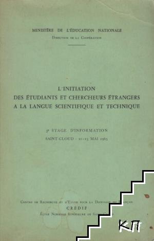 L'initiation des étudiants et chercheurs étrangers a la langue scientifique et technique