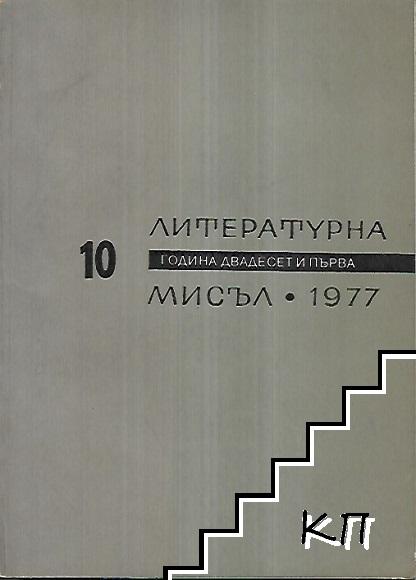Литературна мисъл. Бр. 10 / 1977