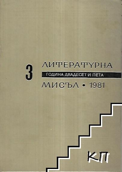 Литературна мисъл. Бр. 3 / 1981