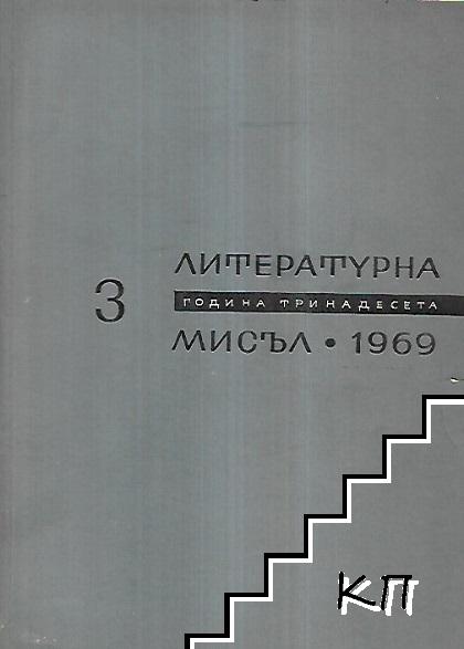 Литературна мисъл. Бр. 3 / 1969