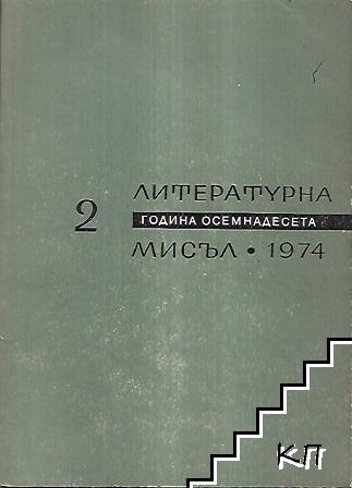 Литературна мисъл. Бр. 2 / 1974