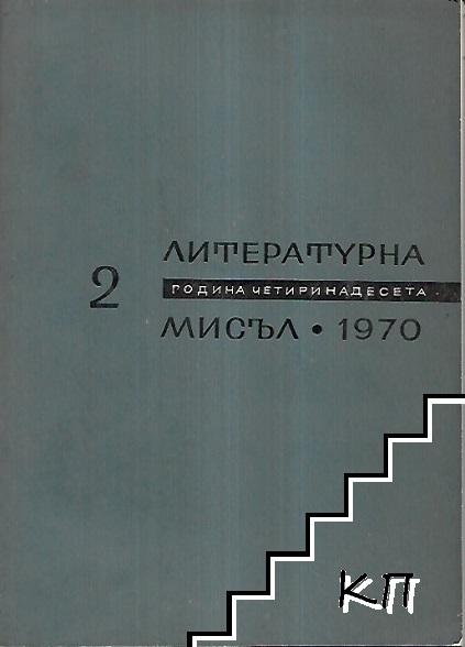 Литературна мисъл. Бр. 2 / 1970