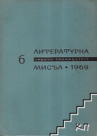Литературна мисъл. Бр. 6 / 1969