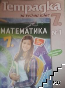 Тетрадка по математика за 7. клас. Част 1