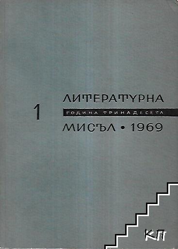 Литературна мисъл. Бр. 1 / 1969