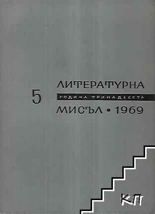 Литературна мисъл. Бр. 5 / 1969
