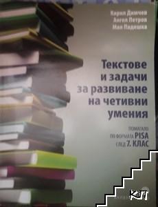 Текстове и задачи за развиване на четивни умения след 7. клас